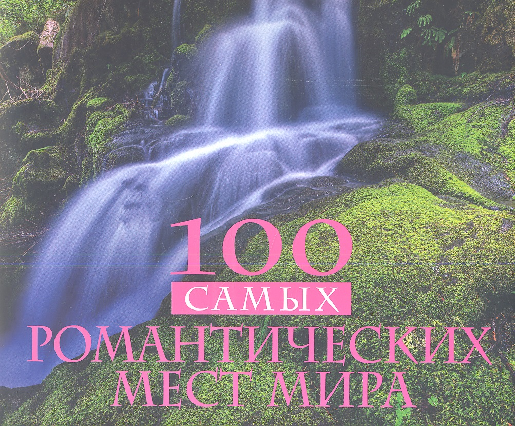 Усольцева О. (ред.) 100 самых романтических мест мира 100 самых романтических мест мира