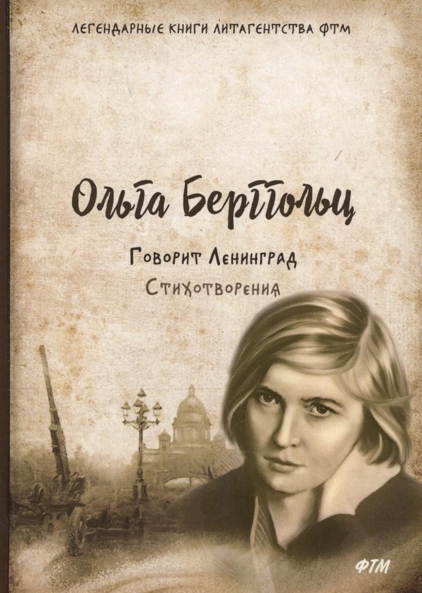 Говорит Ленинград. Стихотворения