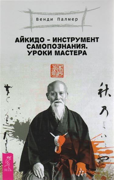 Палмер В. Айкидо - инструмент самопознания. Уроки мастера