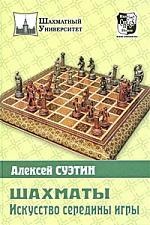 Суэтин А. Шахматы Искусство середины игры авербах ю суэтин а учебник шахматной игры