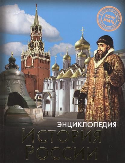 Альникин А. (ред.) История России. Энциклопедия