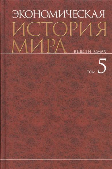 Экономическая история мира. В шести томах. Том 5