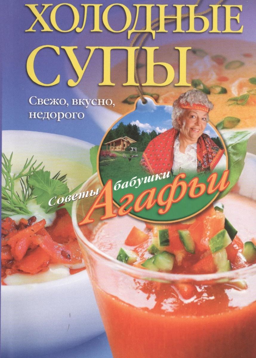 Звонарева А. Холодные супы. Свежо, вкусно, недорого