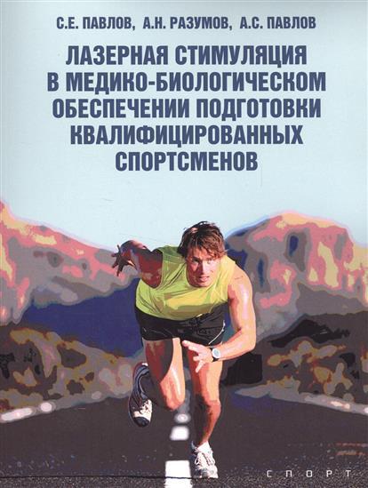 Павлов С., Разумов А., Павлов А. Лазерная стимуляция в медико-биологическом обеспечении подготовки квалифицированных спортсменов