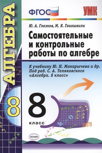 Самостоятельные и контрольные работы по алгебре класс К  Самостоятельные и контрольные работы по алгебре 8 класс К учебнику Ю Н