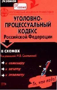 УПК РФ в схемах