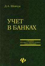 Шевчук Д. Учет в банках