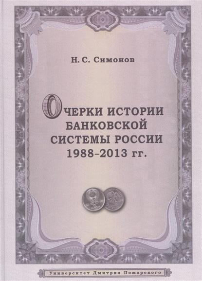 Очерки истории банковской системы России 1988-2013 гг.
