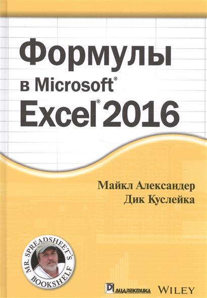Формулы в Microsoft Excel 2016