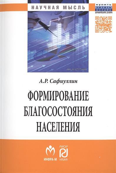Формирование благосостояния населения: современные тенденции и Россия. Монография