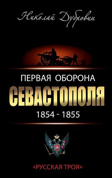 """Первая оборона Севастополя 1854-1855 гг. """"Русская Троя"""""""
