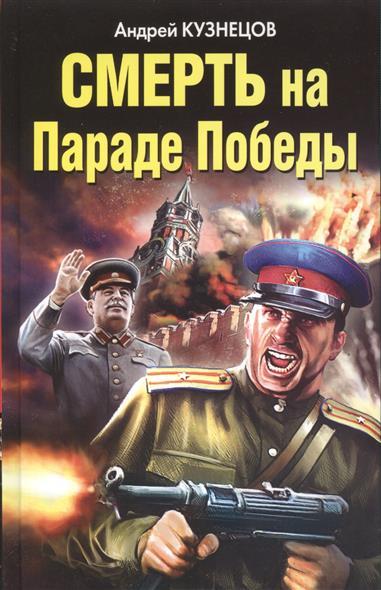 Кузнецов А. Смерть на Параде Победы смерть на параде победы