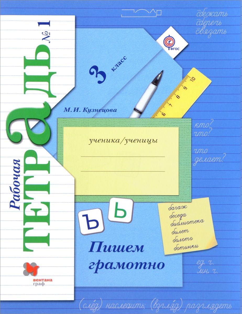 Кузнецова М. Пишем грамотно. 3класс. Рабочая тетрадь №1
