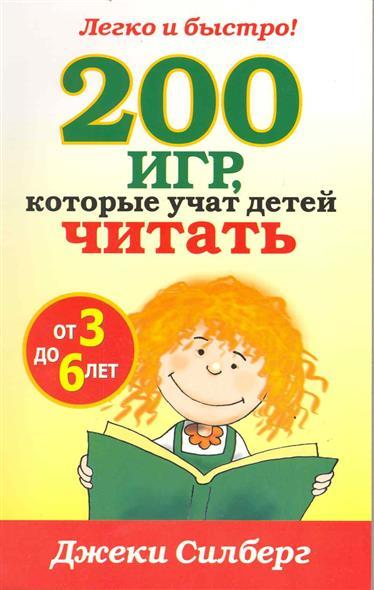 200 игр которые учат детей читать От 3 до 6 л.