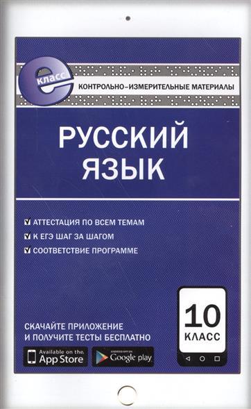 Егорова Н., сост. Русский язык. 10 класс