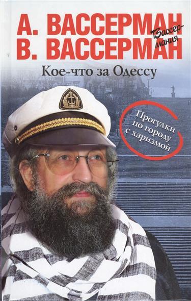 Кое-что за Одессу