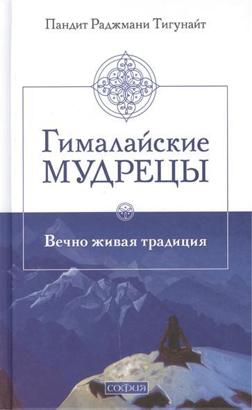 Тигунайт, пандит Раджмани Гималайские мудрецы Вечно живая традиция ISBN: 9785906686930 цена