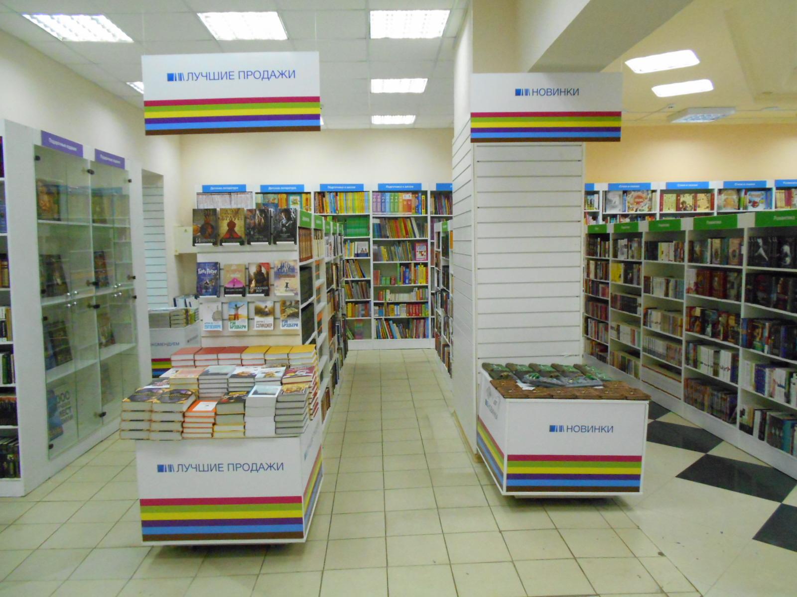«Читай-город» в Зарайске