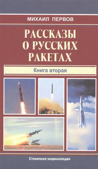 Рассказы о русских ракетах. Книга 2