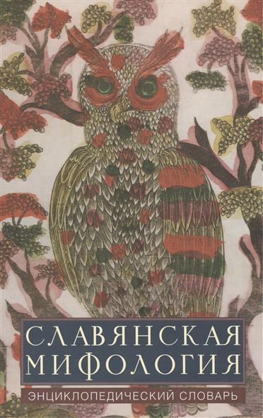 Славянская мифология. Энциклопедический словарь. Издание 2-е, исправленное и дополненное