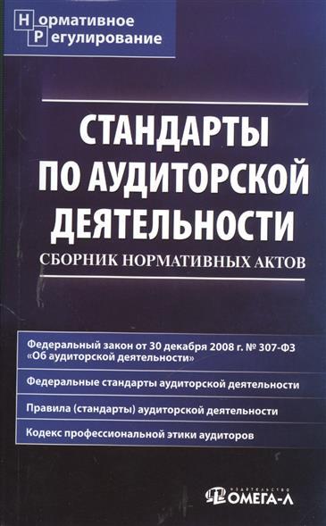 Невешкина Е.: Стандарты по аудиторской деятельности: сборник нормативных актов