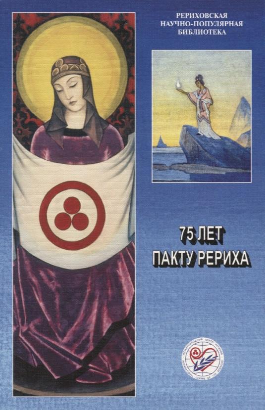 75 лет Пакту Рериха. Материалы международной общественно-научной конференции 2010 года