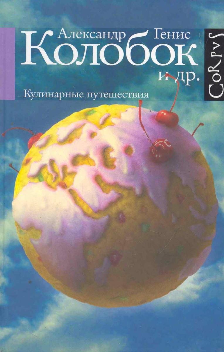 Вильмонт Е. Кино и немцы ISBN: 9785170597086 вильмонт екатерина николаевна кино и немцы
