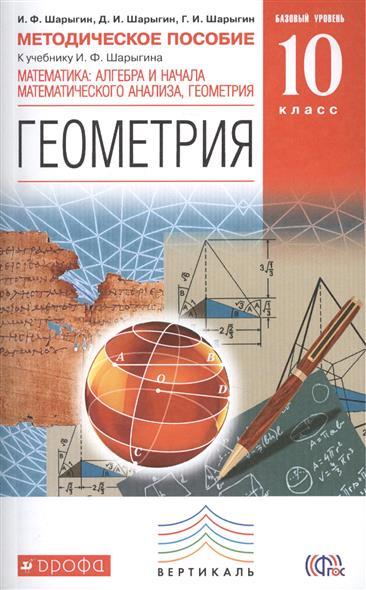 Математика: алгебра и начала математического анализа, геометрия. Геометрия. Базовый уровень. 10 класс. Методическое пособие к учебнику И.Ф.Шарыгина