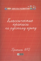 Классические прописи по русскому языку. Пропись №2
