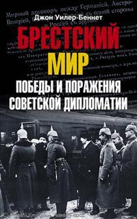 Брестский мир Победы и поражения советской дипломатии