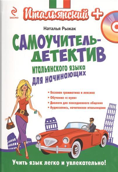 цена на Рыжак Н. Самоучитель-детектив итальянского языка для начинающих (+CD)
