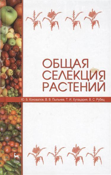 Коновалов Ю., Пыльнев В., Хупацария Т., Рубец В. Общая селекция растений. Учебник