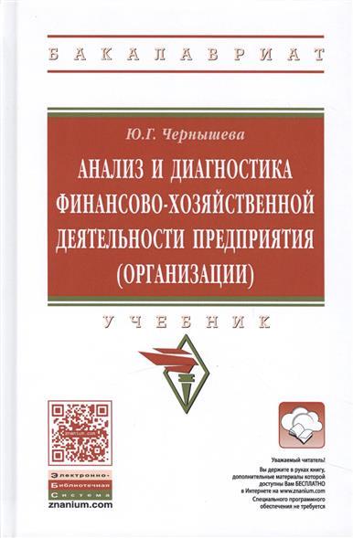 Анализ и диагностика финансово-хозяйственной деятельности предприятия (организации). Учебник