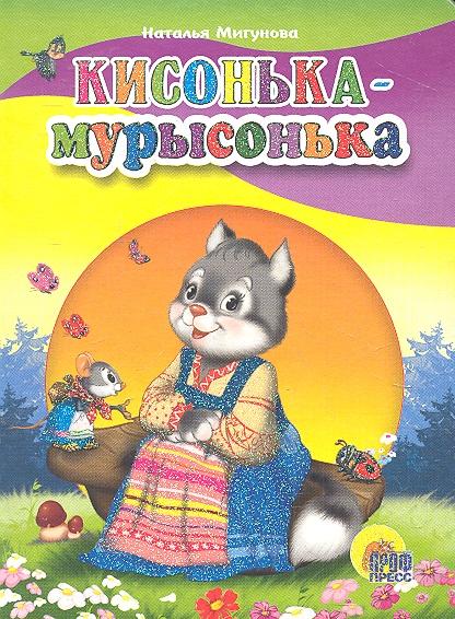 Мигунова Н. Кисонька- мурысонька мигунова н а веселый новый год книжка вырубка на картоне