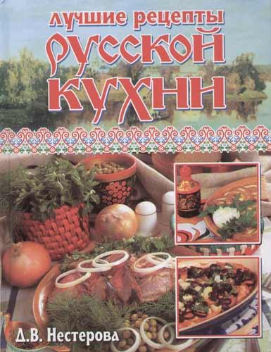 Лучшие рецепты русской кухни