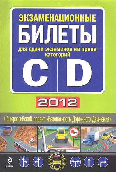 Экзаменационные билеты для сдачи экзаменов на права категорий C D 2012
