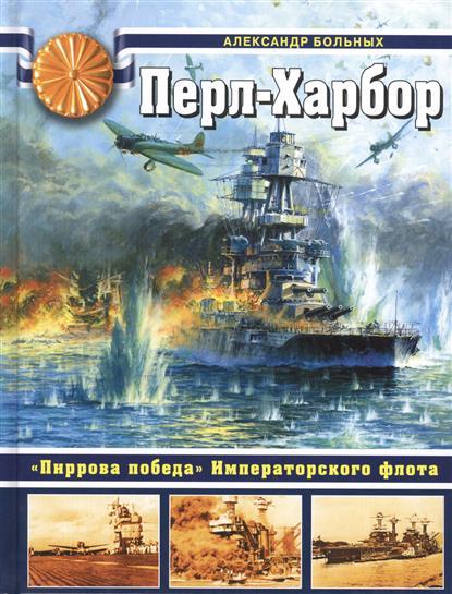 """Перл-Харбор. """"Пиррова победа"""" Императорского флота"""