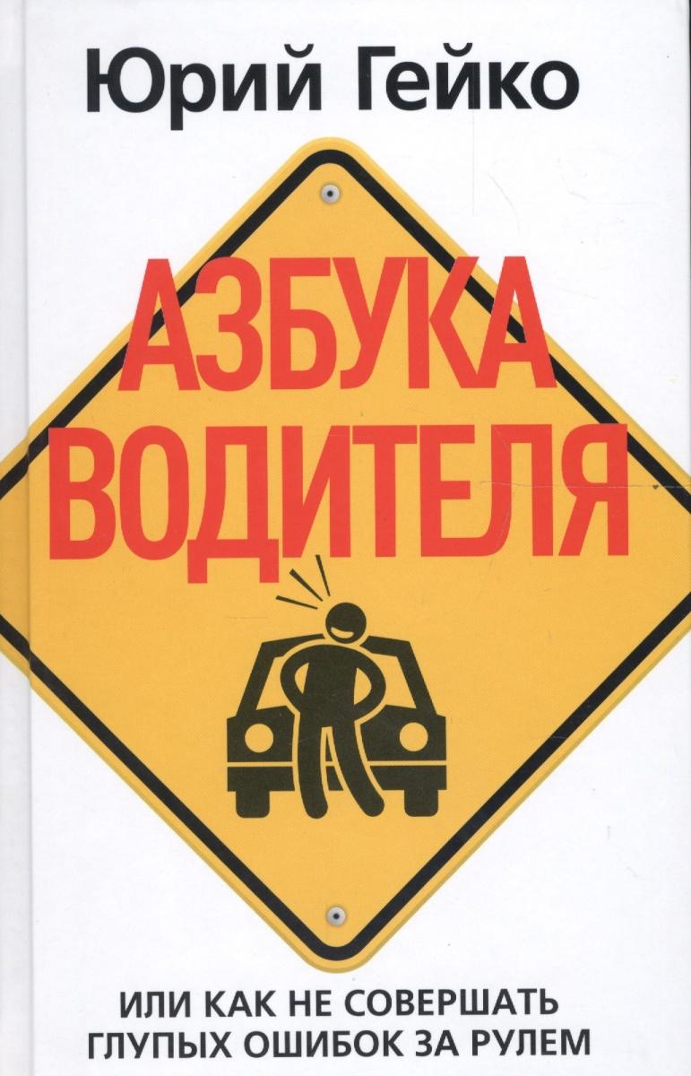 Азбука водителя, Или как не совершать глупых ошибок за рулем