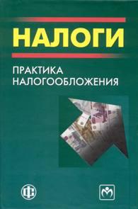 Налоги Практика налогообложения Черник