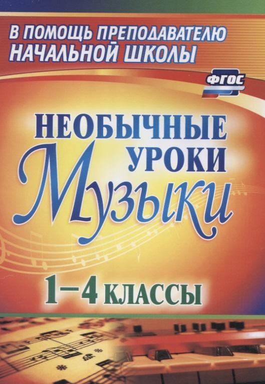 Масленникова-Золина Л. (сост.) Необычные уроки музыки. 1-4 класс фуникова н сост необычные кальмары креветки мидии