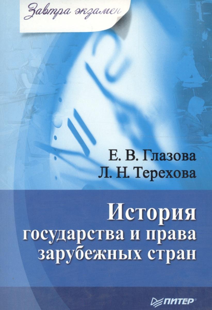 Глазова Е., Терехова Л. История гос-ва и права зарубеж. стран ISBN: 9785469006114