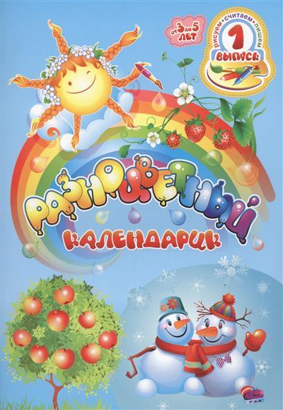 Разноцветный календарик. От 3 до 5 лет