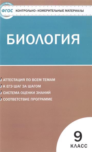 Биология. 9 класс. Новое издание. Аттестация по всем темам. К ЕГЭ шаг за шагом. Система оценки знаний. Соответствие программе
