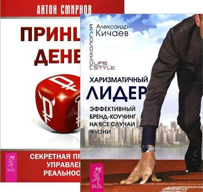 Кичаев А., Смирнов А. Принцип денег + Харизматичный лидер (комплект из 2 книг) цены онлайн