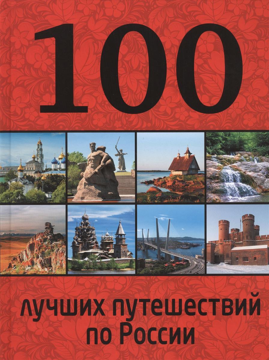 Андрушкевич Ю. 100 лучших путешествий по России