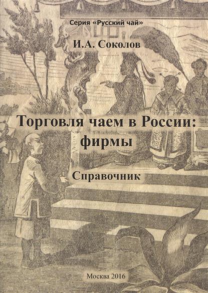 Торговля чаем в России: фирмы. Справочник