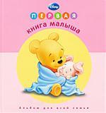 Первая книга малыша Альбом для всей семьи