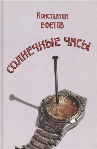 Ефетов К. Солнечные часы