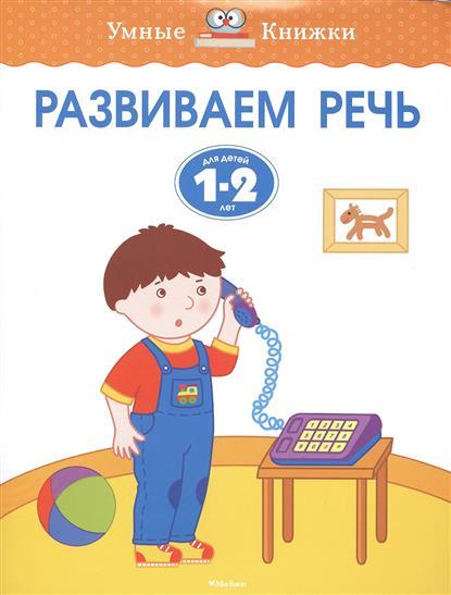 Земцова О. Развиваем речь. Для детей 1-2 лет о н земцова послушный карандаш развиваем мелкую моторику для детей 1 2 лет