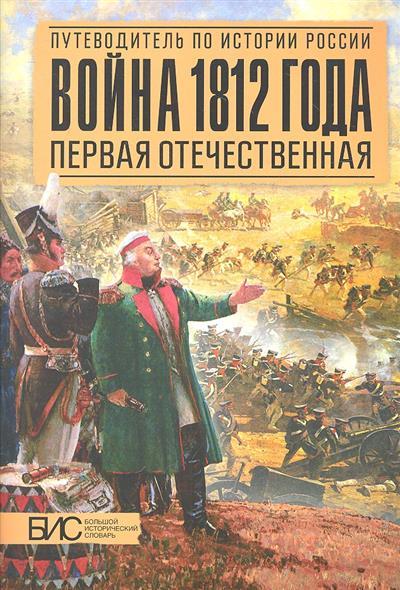 Савинов А. Война 1812 года. Первая Отечественная